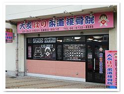 近鉄大阪線 長瀬駅より徒歩10分 ピンクの看板が目印です